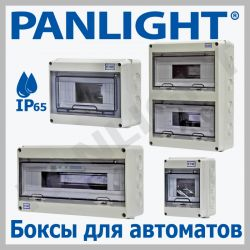 TABLOURI ELECTRICE, TABLOURI REZIDENTIALE, TABLOURI DE DISTRIBUTIE ELECTRICE, PANLIGHT, PRIZE, IEK,
